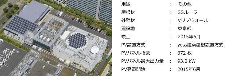 株式会社WOWOW辰巳放送センター
